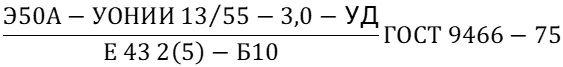 Расшифровка электродов для сварки — формула