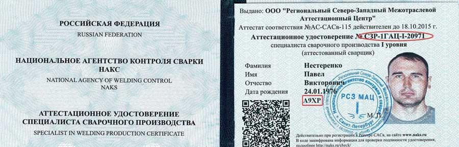Образец удостоверения накс