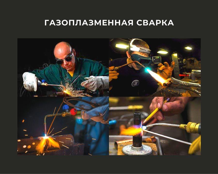 Газовая сварка (газопламенная)