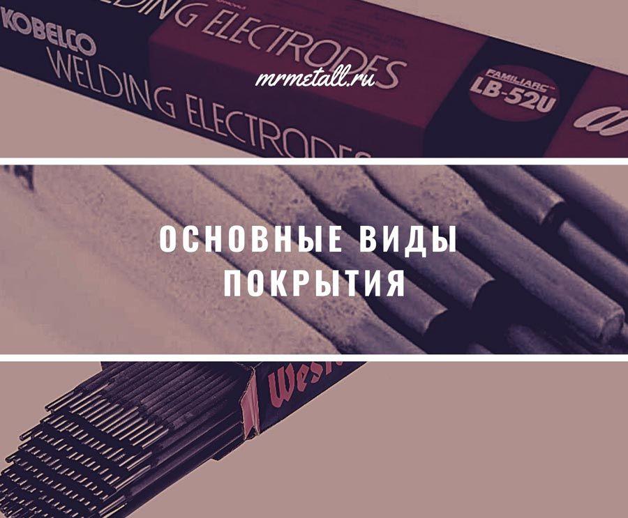 Основные виды покрытия электродов