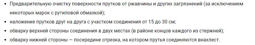 Стыковой