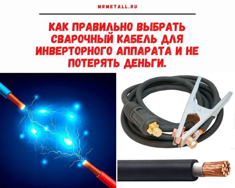 Svarochnyi kabel