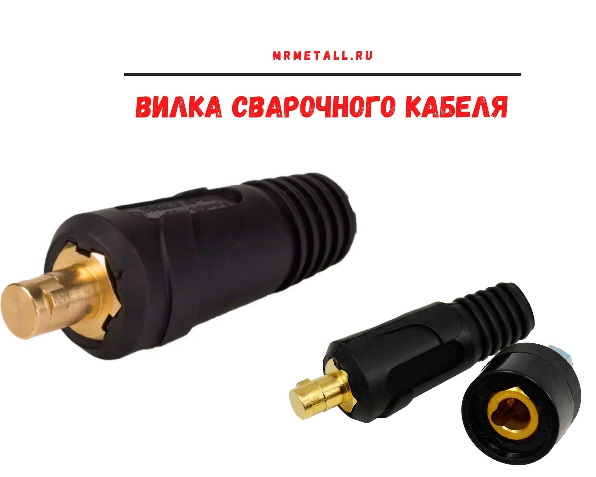 Vilka svar kabel